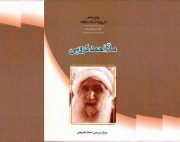 روایت زندگیآیت الله شیخ احمد کروبی از روحانیون برجسته الیگودرز