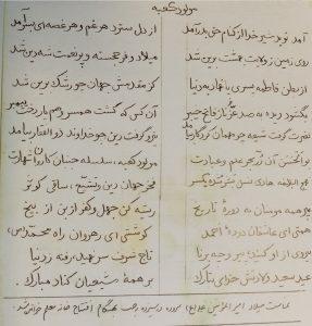 مولا علی(ع) در شعر استاد سیدکمال الدین رضوی