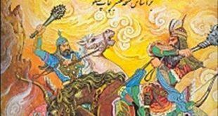 شاهنامه اثر حکیم ابوالقاسم فردوسی توسی
