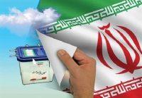 انتخابات لرستان انتخابات دور یازدهم مجلس شورای اسلامی