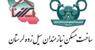 خیرین مسکن ساز کشور انجمن لرستانیهای مقیم استان تهران