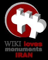 یادمان های الیگودرز ، آثار باستانی الیگودرز ، آثار ثبت ملی شده الیگودرز