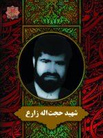 یادنامه استاد شهید حجت الله زارع به چاپ رسید.