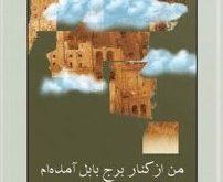 من از کنار برج بابل آمده ام