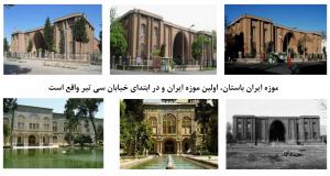 روز جهانی موزه، قدیمی ترین موزه جهان، ایران، لرستان و معرفی موزه مردم شناسی الیگودرز