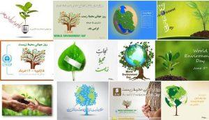 روز جهانی محیط زیست و نگاهی مختصر به محیط زیست ایران، لرستان و الیگودرز
