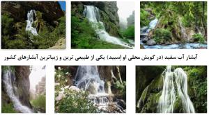 آبشار آبسفید الیگودرز یکی از آبشارهای استان لرستان است.