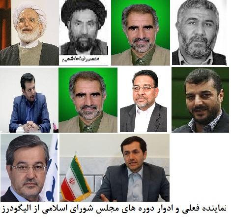نماینده فعلی و ادوار حوزه انتخابیه الیگودرز در مجلس شورای اسلامی