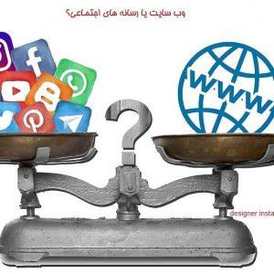 رسانه های اجتماعی یا وب سایت کدام برای کسب و کار مناسب است؟