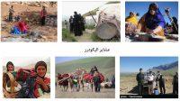 مرزهای شرقی لرستان در شهرستان الیگودرز برزخ عشایر کوچرو