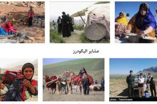 عشایر شهرستان الیگودرز