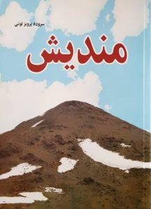 مجموعه شعر مندیش اثر استاد پرویز لونی