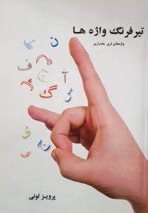کتاب فرهنگ واژگـان « تیرفرنگ واژه ها » واژه های الیگودرزی