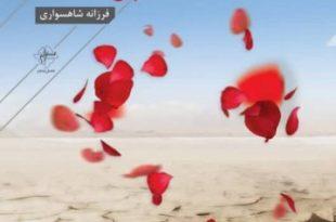 گلها پرنده اند نوشته فرزانه شاهسواری
