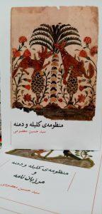 سید حسین معصومی - کلیکه و دمنه