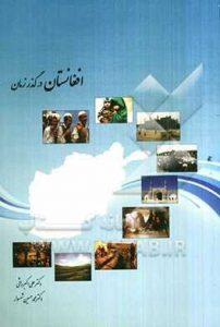 افغانستان در گذر زمان