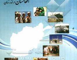 افغانستان در گذر زمان محمدحسین شهسوار