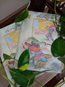 نامه نامور و آوای نامورنامه سید محمدرضا رضوی شاهنامه شنیداری