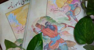 آوای نامورنامه سید محمدرضا رضوی شاهنامه شنیداری