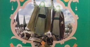 فضیلت های امیرالمومنین محمدمهدی رشیدی