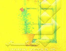گل سرخم بدرخش عزیزالله شاهمنصوری شاعر الیگودرزی