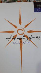 به خورشید بتاب به قلم دکتر عبدالرضا گودرزی