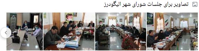 تصاویر برای شورای شهر الیگودرز و قانون تشکیلات