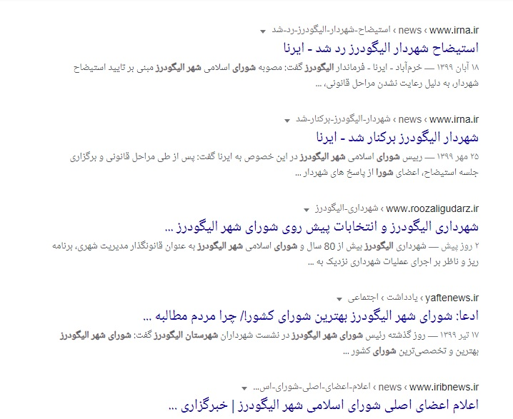شورای شهر الیگودرز و قانون تشکیلات و وظایف