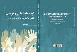 توسعه اجتماعی و قومیت: نگاهی به کنشهای واگرای قومی در ایران دکتر عظیم لک جامعه شناس