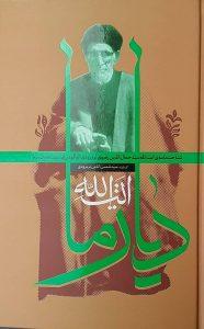 آیت الله سید جمال الدین بربرودی دانشمند بزرگ