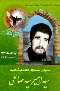 معلم شهید سید امیر سید صالحی