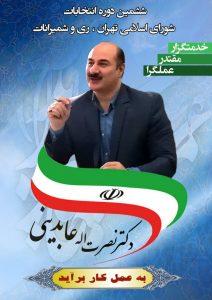 استاد دکتر نصرت اله عابدینی کاندیدای شورای شهر تهران
