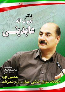 دکتر نصرت اله عابدینی کاندیدای شورای شهر تهران