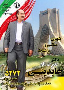 شهر سالم با دکتر نصرت اله عابدینی کاندیدای شورای شهر تهران