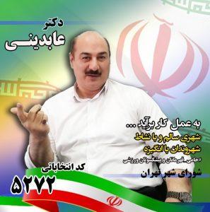 قهرمان دکتر نصرت اله عابدینی کاندیدای شورای شهر تهران