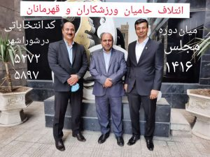 مرد مشورت مدیر توانمند دکتر نصرت اله عابدینی کاندیدای شورای شهر تهران