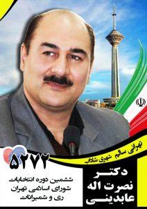 مرد مشورت، مدیر مقتدر و عالم دکتر نصرت اله عابدینی کاندیدای شورای شهر تهران