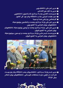 همایش ها  اطلاعات شخصی دکتر نصرت عابدینی استاد دانشگاه: