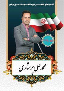 محمد علی پرستاری کاندیدای شورا در شهر تهران، از فعالین اجتماعی الیگودرز