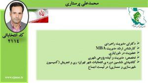 محمد علی پرستاری کاندیدای شورا در شهر تهران،