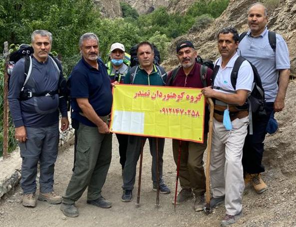 گروه کوهنوردی تمندر الیگودرز