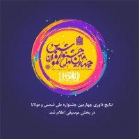 گروه فرهنگی سیمرغ جشنواره شمس و مولانا چهارم