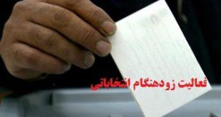 انتخابات مجلس شهرالیگودرز
