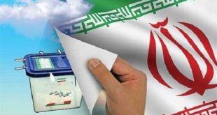 انتخابات لرستان انتخابات دور یازدهم مجلس