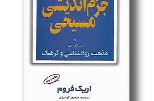 کتاب جزم انديشي مسيحي ترجمه زنده یاد منصور گودرزی