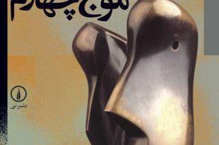 مجموعه مقالات موج چهارم ترجمه منصور گودرزی رامین جهانبگلو