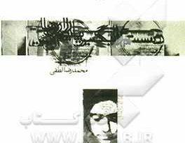 محمدرضا لطفی شاعر الیگودرزی دستم را بگیر پایم را رها کن