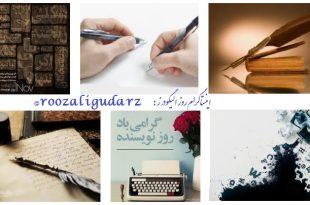 روز نویسنده و نویسندگان الیگودرز