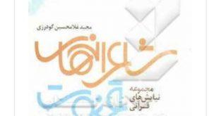 شاعرانه های قنوت مجید غلامحسین گودرزی