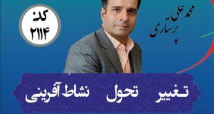 محمد علی پرستاری کاندیدای شورا
